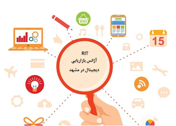 مجری تبلیغات دیجیتالی در مشهد