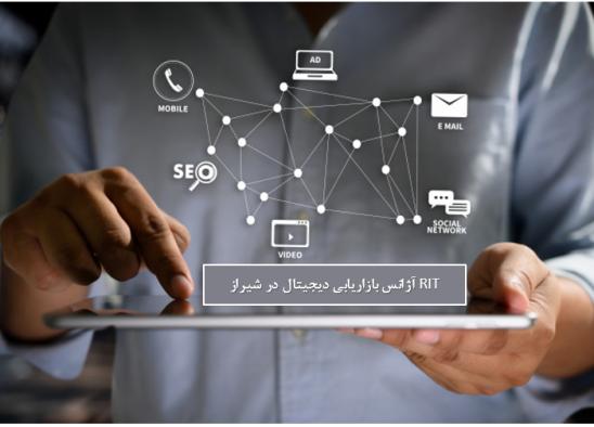 مجری تبلیغات دیجیتالی در شیراز