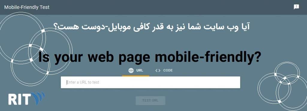 وب سایتهای موبایل دوست