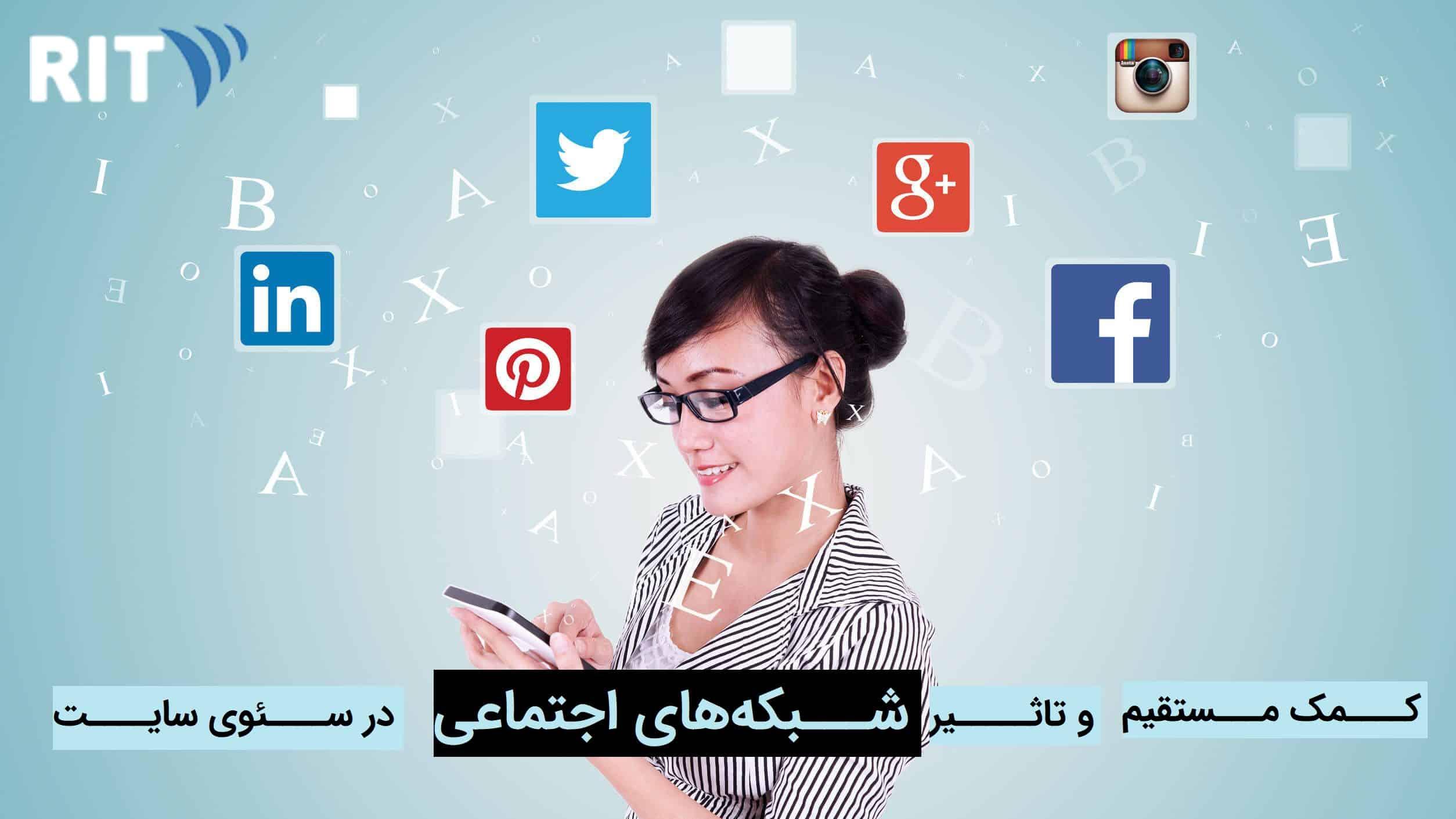 تاثیر شبکههای اجتماعی در سئوی سایت