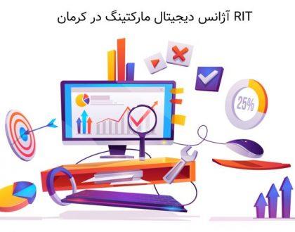 دیجیتال مارکتینگ در کرمان