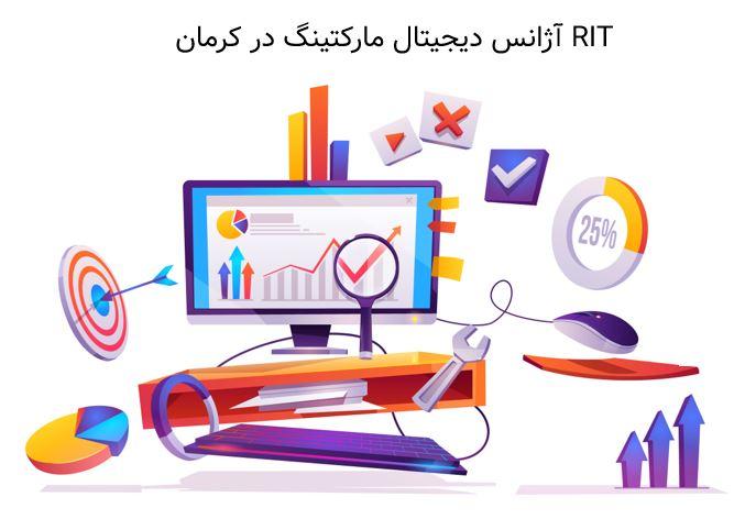 مجری تبلیغات دیجیتالی در کرمان