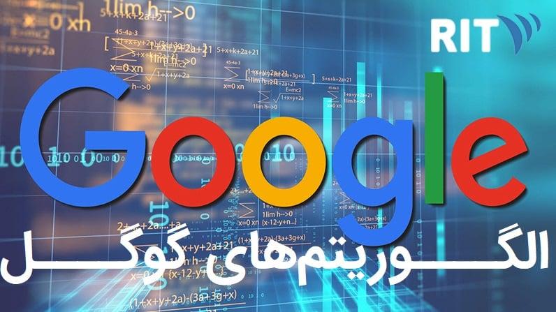 منظور از الگوریتم گوگل چیست؟