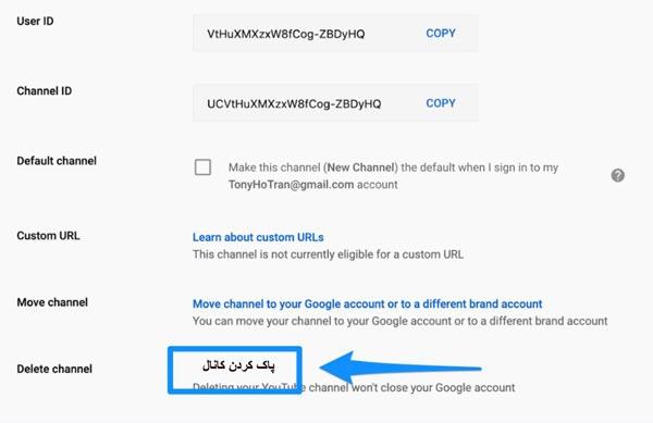 حذف کانال یوتیوبی