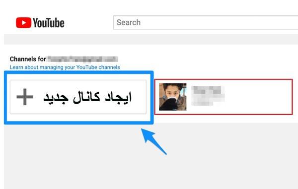 مراحل ایجاد کانال یوتیوبی