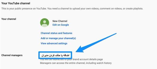 نحوه افزودن چندین کاربر برای مدیریت کانال