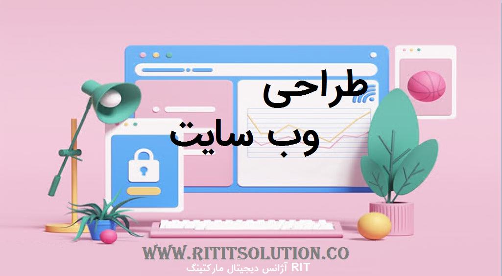 بهترین شرکت طراحی سایت در ایران کجاست و چطوری میتونم از خدماتشان استفاده کنم؟
