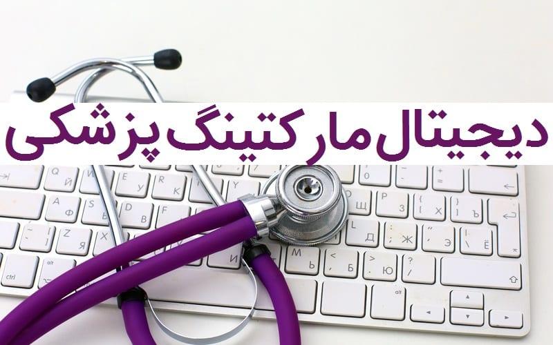همه چیز درباره دیجیتال مارکتینگ پزشکی