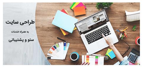 بهینه سازی طراحی وب سایت جراحان زیبایی