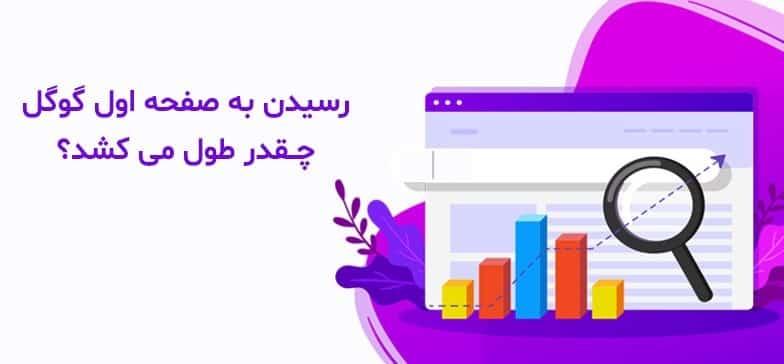 بالا بردن سایت در گوگل چه قدر طول میکشد ؟!