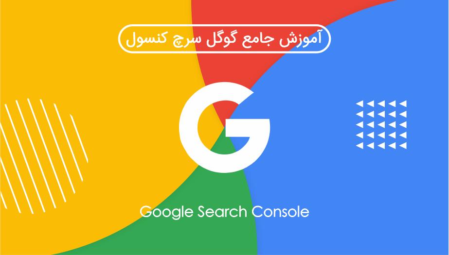 آموزش کامل ثبت سایت در سرچ کنسول گوگل ۲۰۲۱