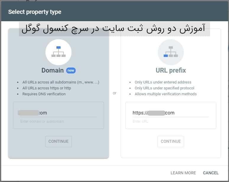 ثبت سایت در سرچ کنسول گوگل 2021