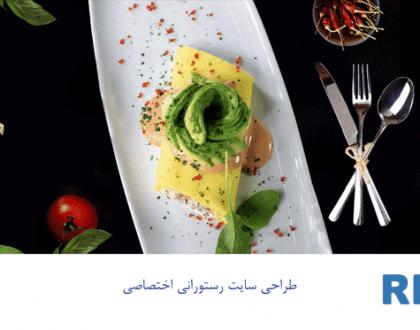 طراحی سایت رستوران + تعرفه های 1400