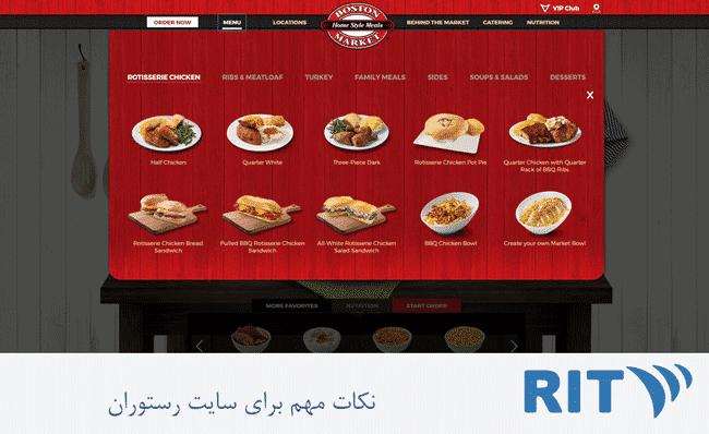 تغرفه طراحی سایت رستوران