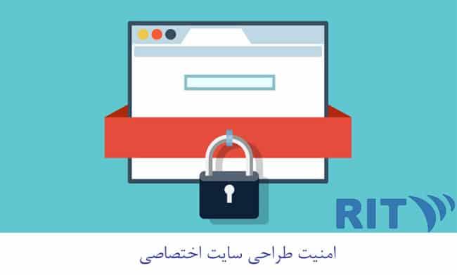 امنیت طراحی سایت اختصاصی